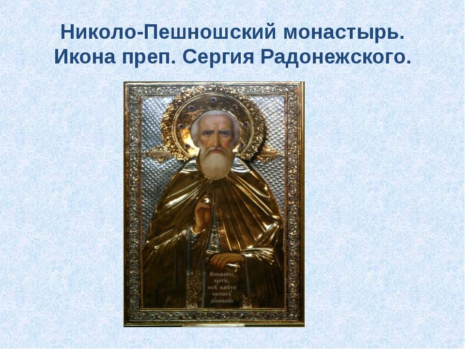Николо-Пешношский монастырь. Икона преп. Сергия Радонежского.