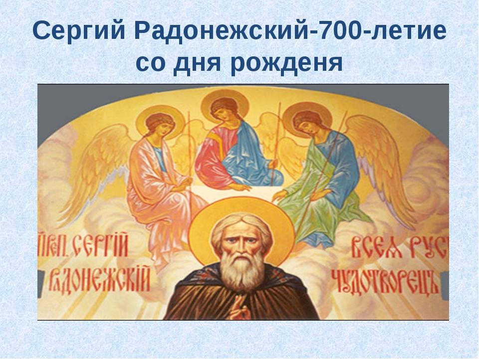 Сергий Радонежский-700-летие со дня рожденя