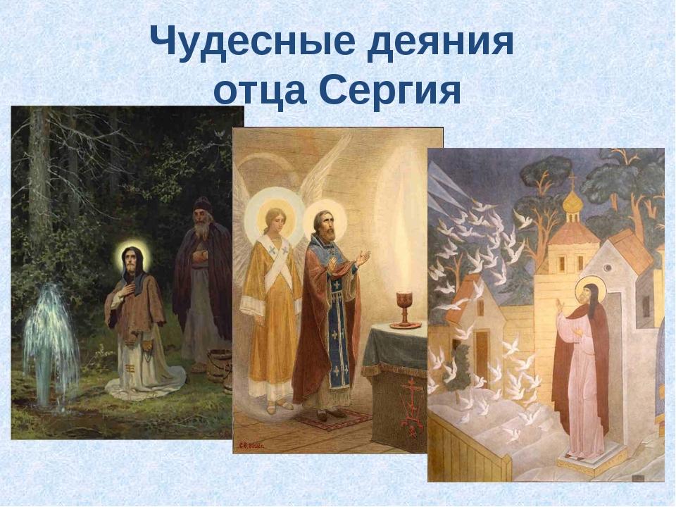 Чудесные деяния отца Сергия