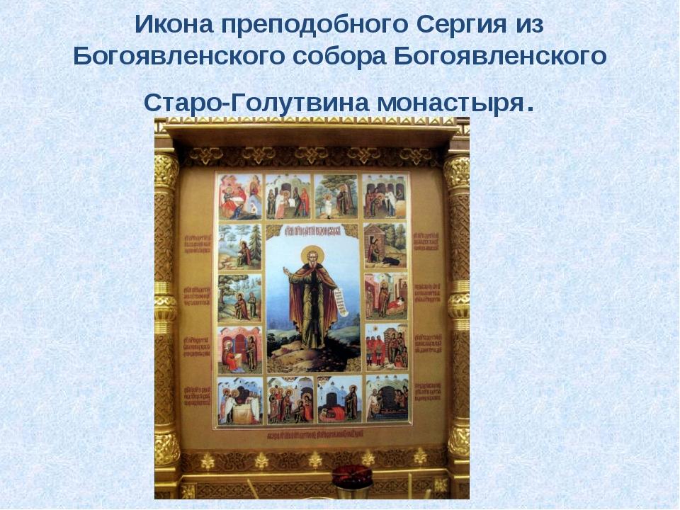 Икона преподобного Сергия из Богоявленского собора Богоявленского Старо-Голут...