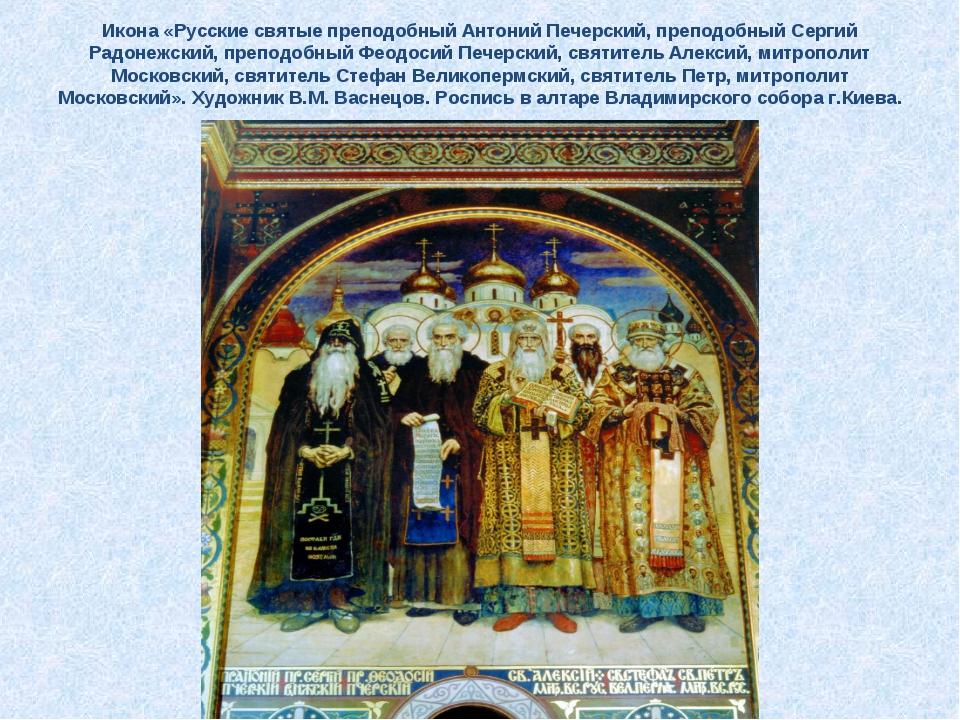 Икона «Русские святые преподобный Антоний Печерский, преподобный Сергий Радон...