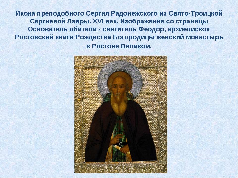 Икона преподобного Сергия Радонежского из Свято-Троицкой Сергиевой Лавры. XVI...