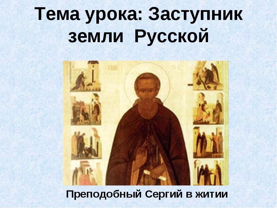 Преподобный Сергий в житии Тема урока: Заступник земли Русской