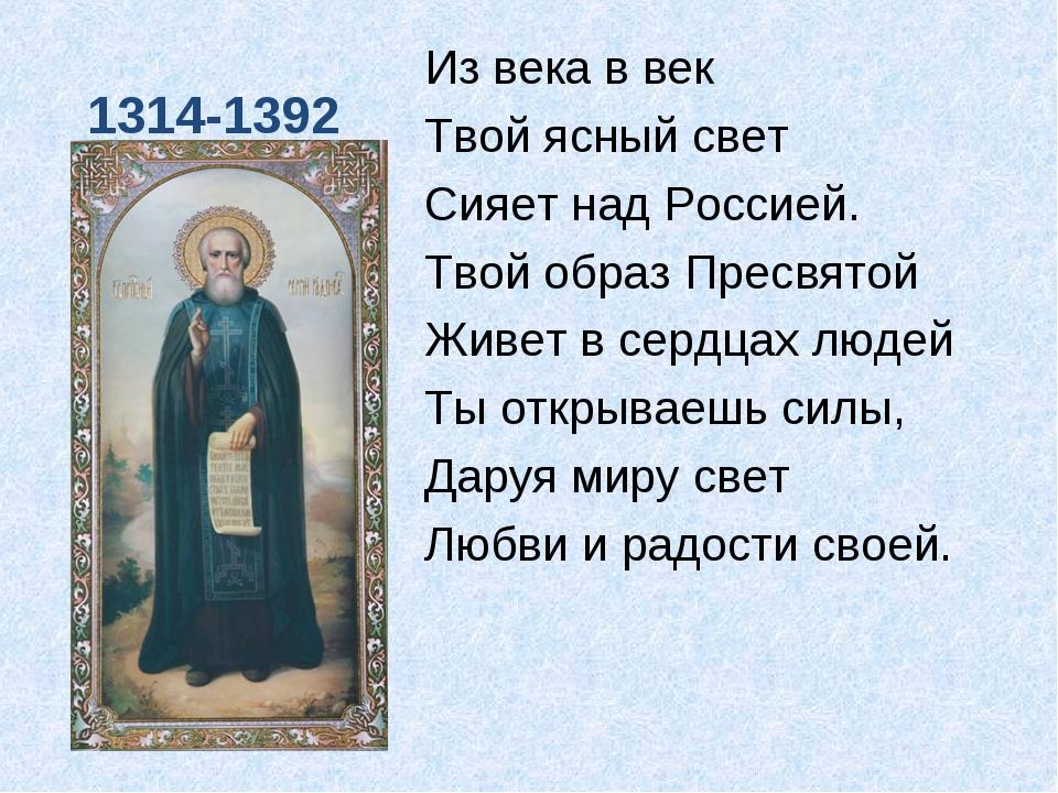 1314-1392 Из века в век Твой ясный свет Сияет над Россией. Твой образ Пресвят...