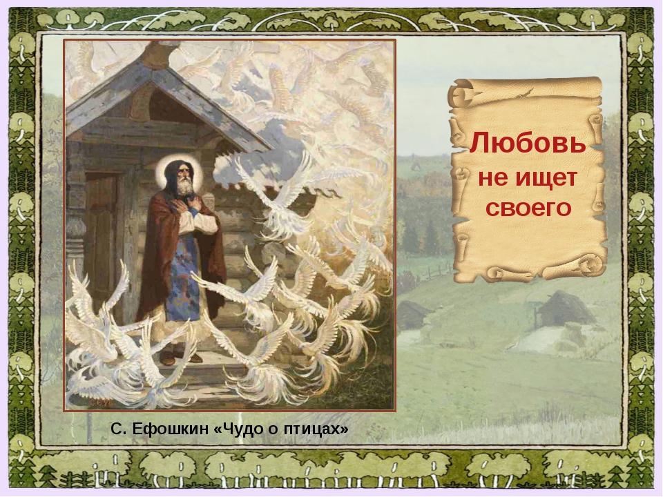 не ищет своего Любовь С. Ефошкин «Чудо о птицах»