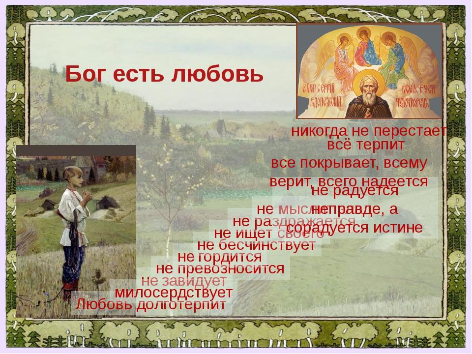 не завидует не превозносится не гордится не бесчинствует не ищет своего не ра...