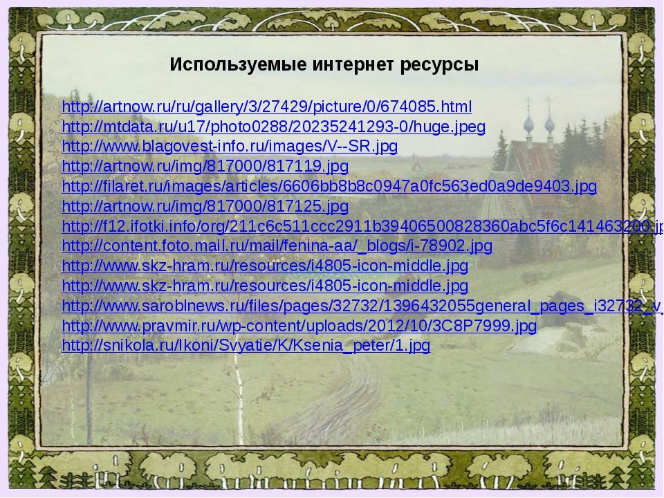 Используемые интернет ресурсы http://artnow.ru/ru/gallery/3/27429/picture/0/6...
