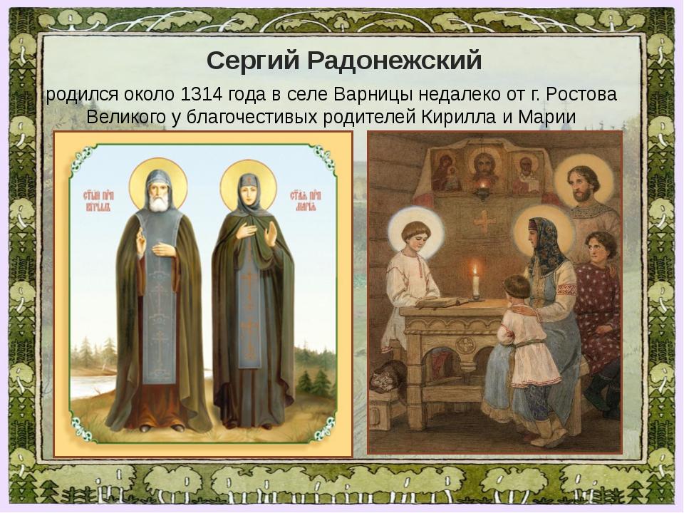 родился около 1314 года в селе Варницы недалеко от г. Ростова Великого у благ...