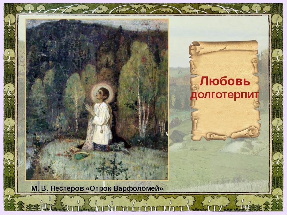 Любовь долготерпит М. В. Нестеров «Отрок Варфоломей»
