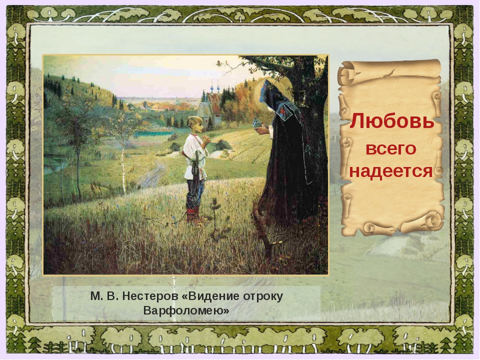всего надеется Любовь М. В. Нестеров «Видение отроку Варфоломею»