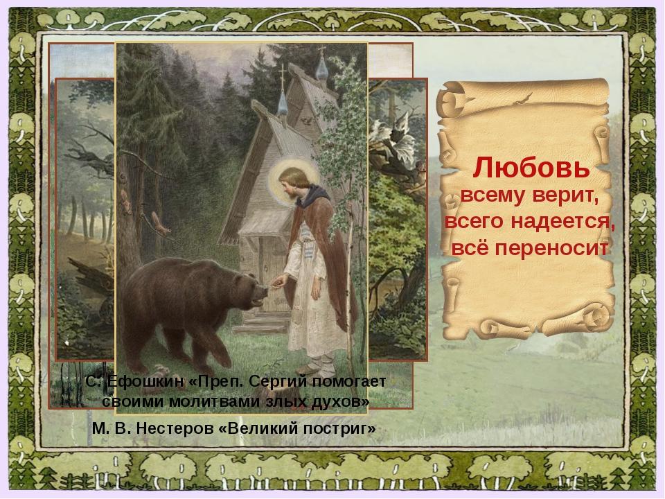 всему верит, всего надеется, всё переносит Любовь М. В. Нестеров «Великий пос...
