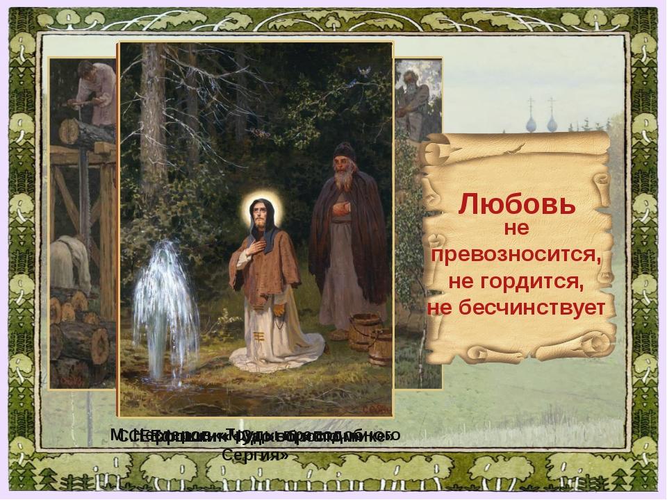 не превозносится, не гордится, не бесчинствует Любовь М. Нестеров «Труды преп...