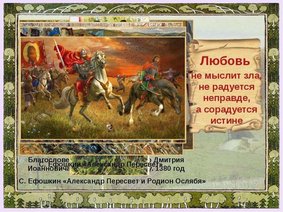 Благословение князя московского Дмитрия Иоанновича со дружиною на битву. 1380...