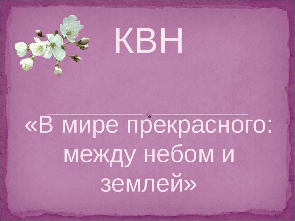 КВН «В мире прекрасного: между небом и землей»