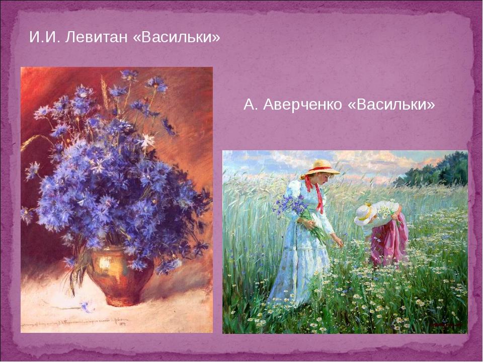 И.И. Левитан «Васильки» А. Аверченко «Васильки»