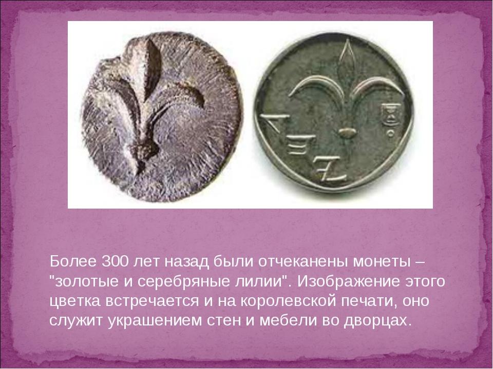 """Более 300 лет назад были отчеканены монеты – """"золотые и серебряные лилии"""". Из..."""