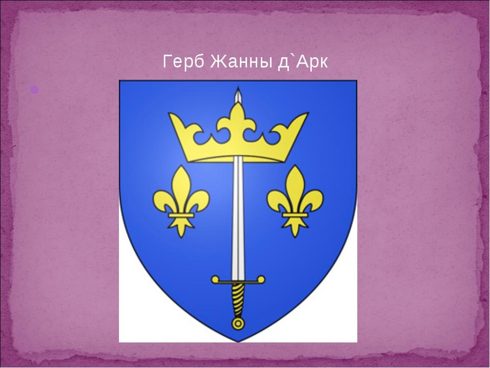 Герб Жанны д`Арк