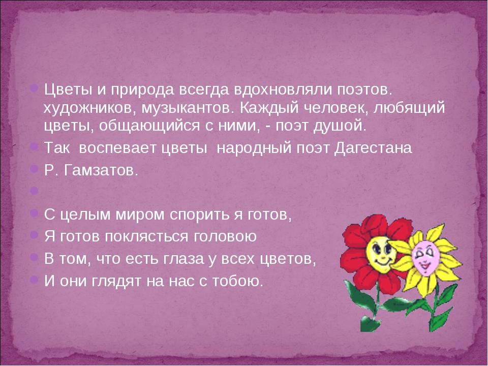 Цветы и природа всегда вдохновляли поэтов. художников, музыкантов. Каждый чел...