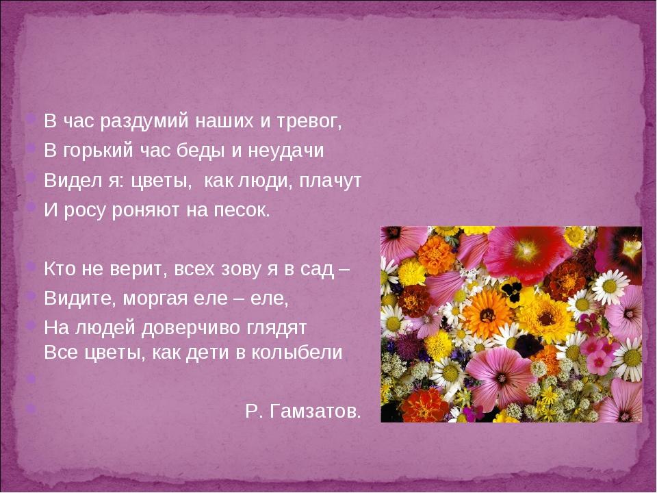 В час раздумий наших и тревог, В горький час беды и неудачи Видел я: цветы, к...