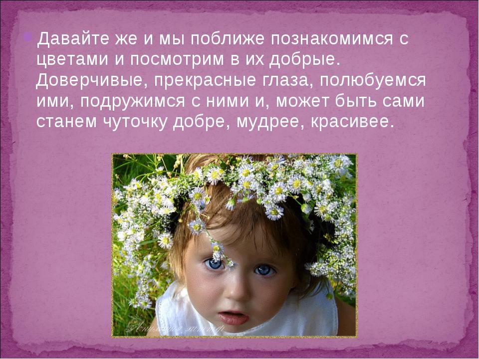 Давайте же и мы поближе познакомимся с цветами и посмотрим в их добрые. Довер...