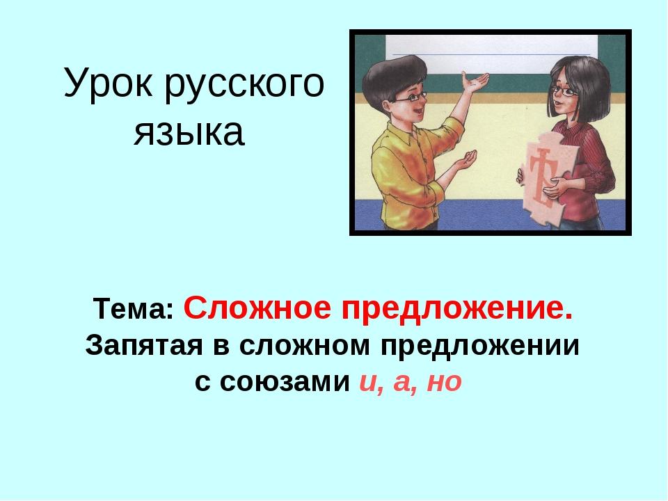 Урок русского языка Тема: Сложное предложение. Запятая в сложном предложении...