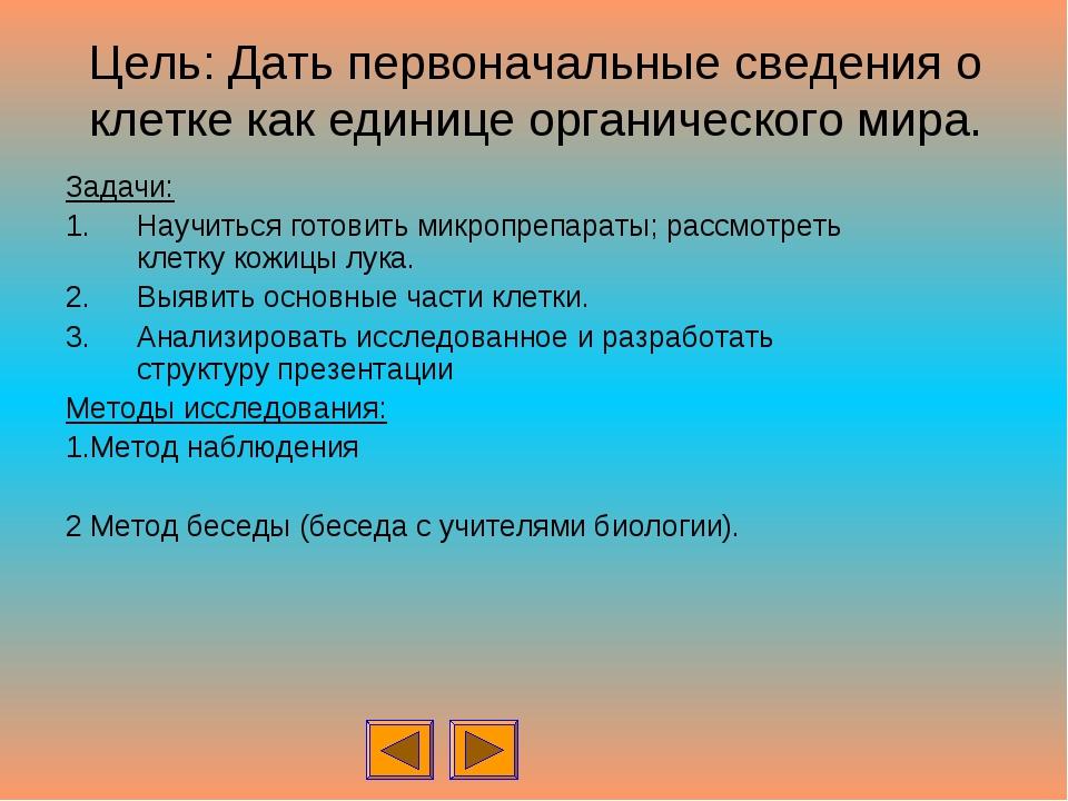 Цель: Дать первоначальные сведения о клетке как единице органического мира. З...