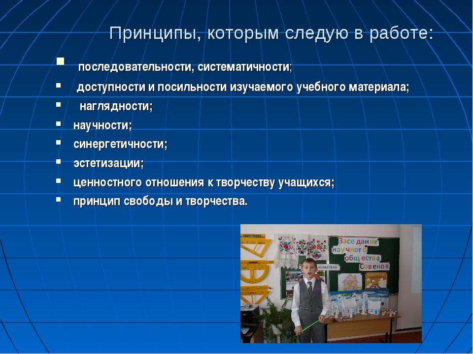 Принципы, которым следую в работе: последовательности, систематичности; досту...