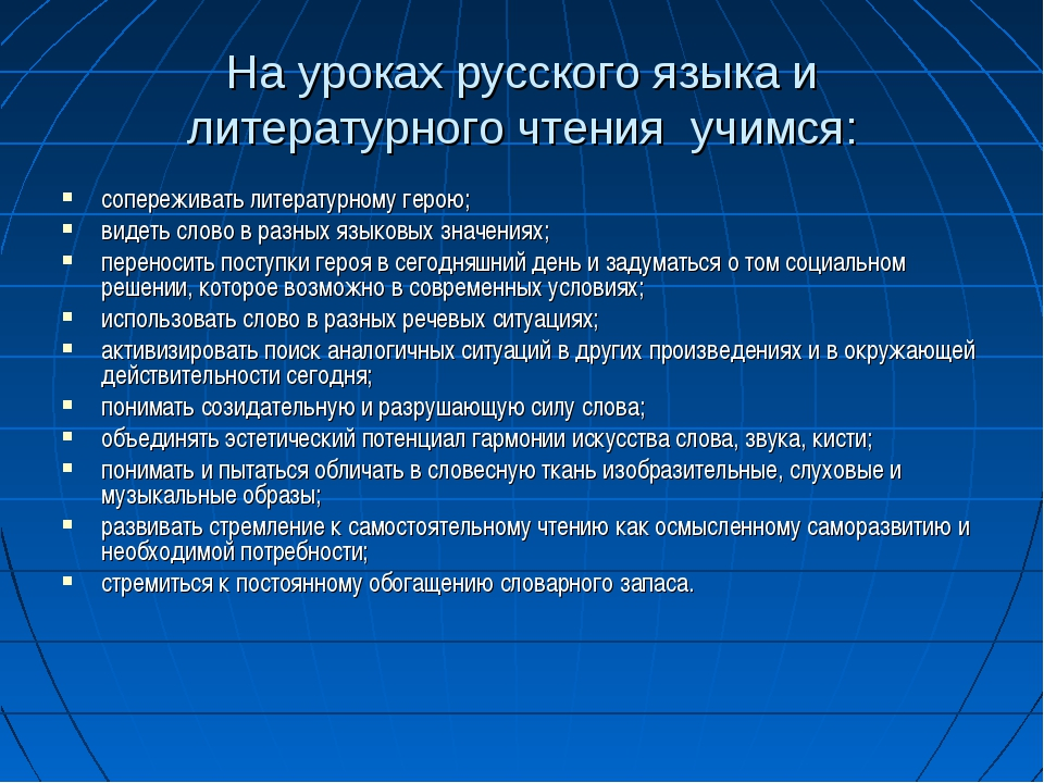 На уроках русского языка и литературного чтения учимся: сопереживать литерату...