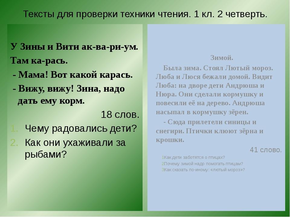 Тексты для проверки техники чтения. 1 кл. 2 четверть. У Зины и Вити ак-ва-ри-...