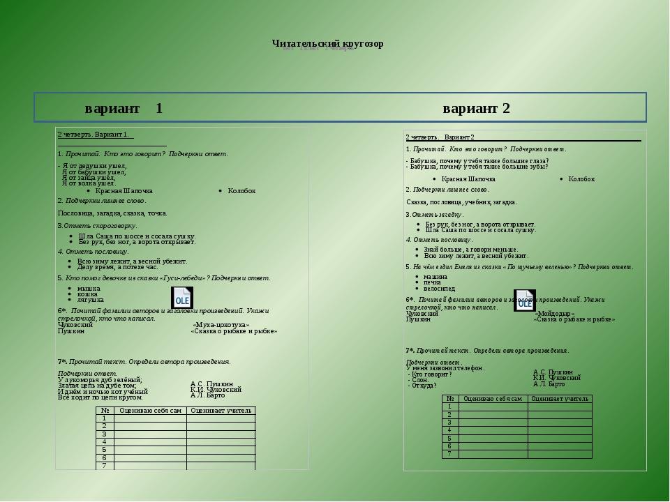 Читательский кругозор тест 1 класс 2 четверть вариант 1 вариант 2