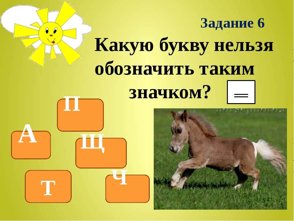 Задание 6 Какую букву нельзя обозначить таким значком? А П Щ Т Ч