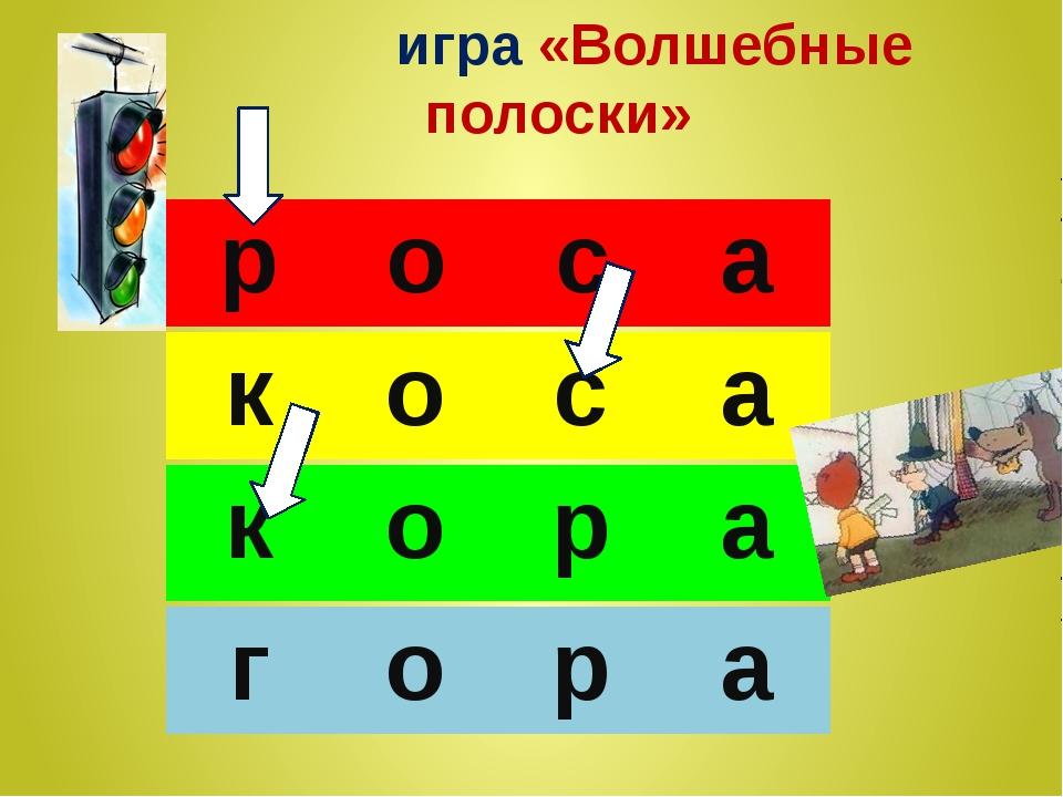 игра «Волшебные полоски» р о с а к о с а к о р а г о р а