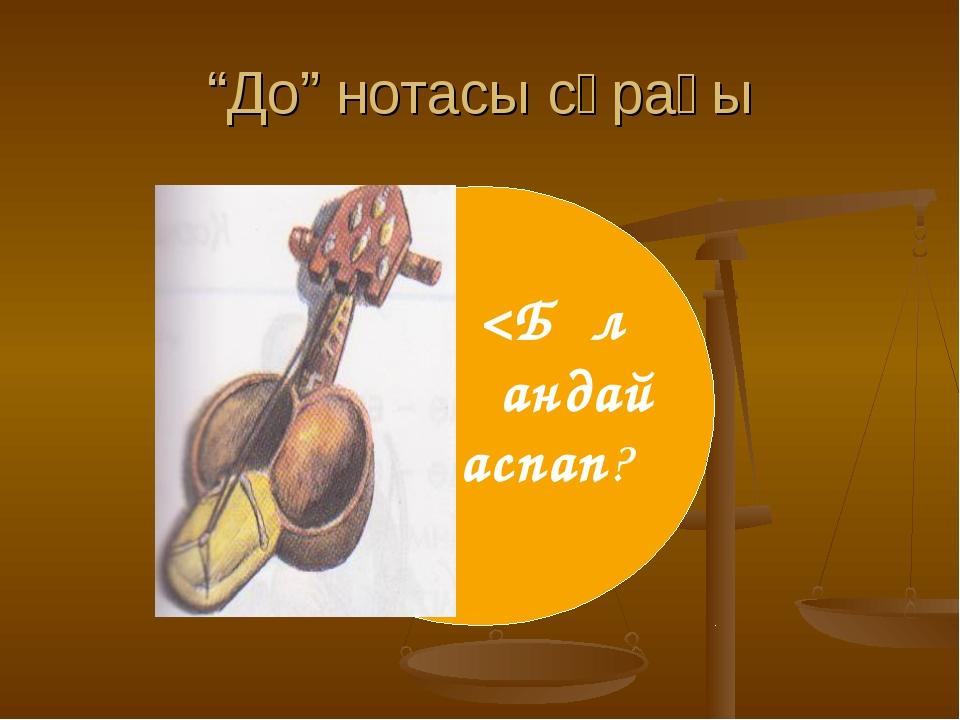 """До"" нотасы сұрағы"