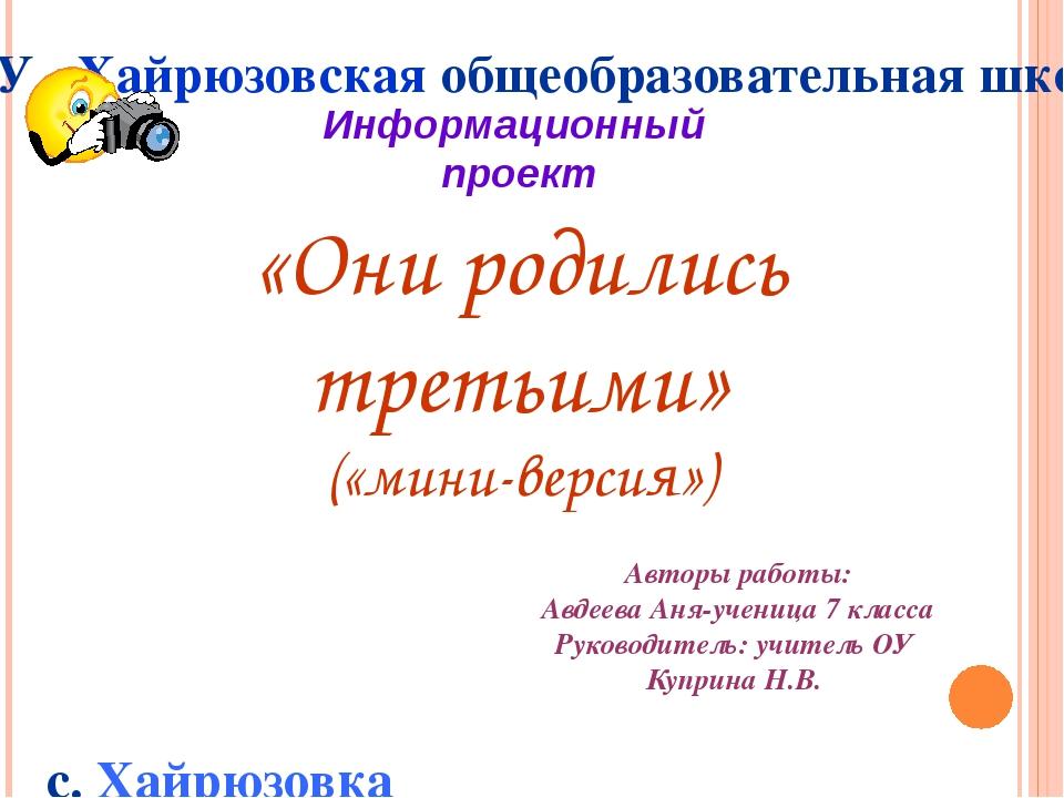 """Информационный проект «Они родились третьими» («мини-версия») МОУ """"Хайрюзовск..."""