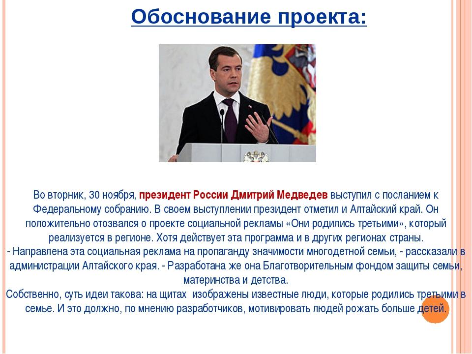 Во вторник, 30 ноября, президент России Дмитрий Медведев выступил с посланием...