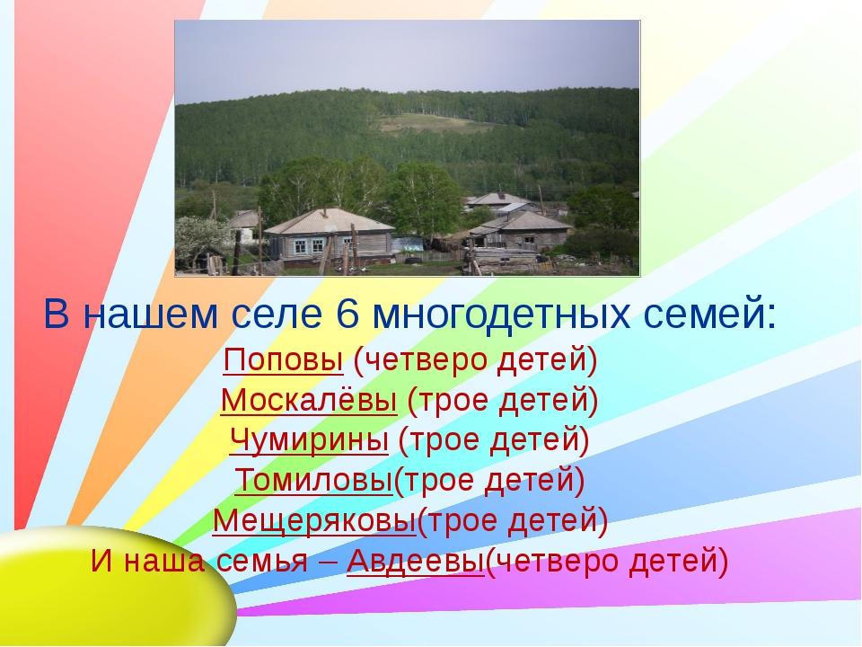 В нашем селе 6 многодетных семей: Поповы (четверо детей) Москалёвы (трое дете...
