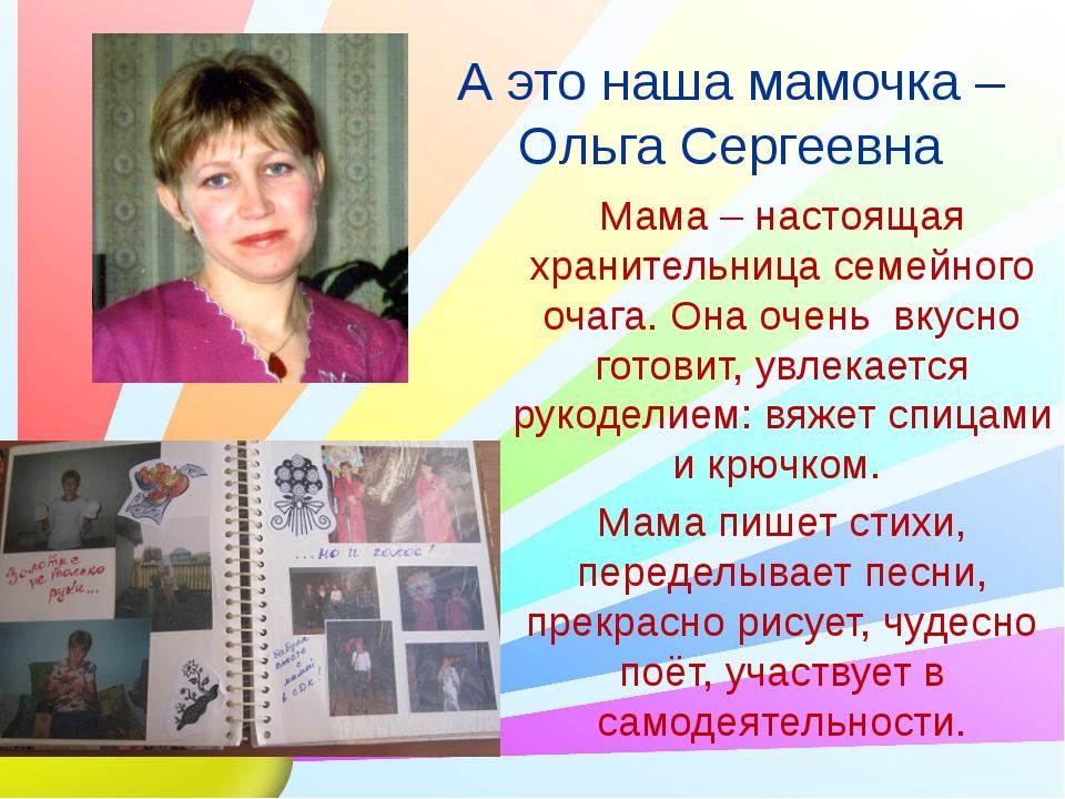 А это наша мамочка – Ольга Сергеевна Мама – настоящая хранительница семейного...