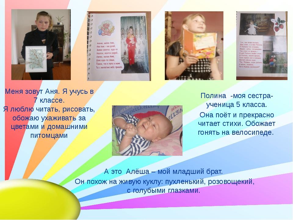 Меня зовут Аня. Я учусь в 7 классе. Я люблю читать, рисовать, обожаю ухаживат...