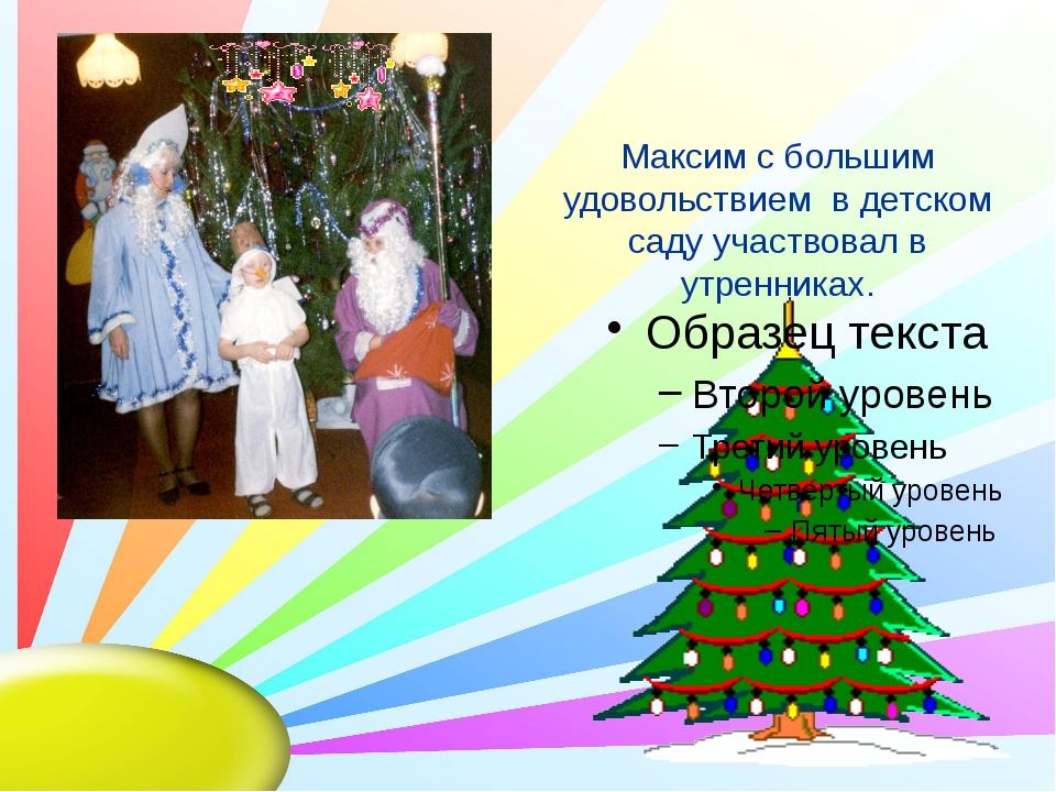Максим с большим удовольствием в детском саду участвовал в утренниках.
