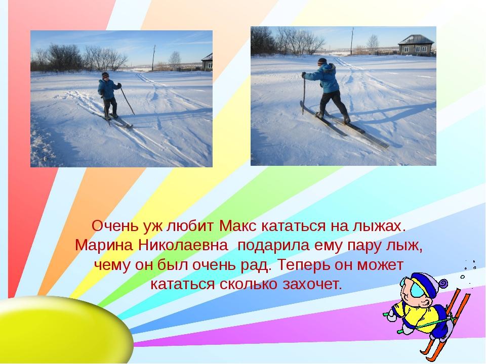 Очень уж любит Макс кататься на лыжах. Марина Николаевна подарила ему пару лы...