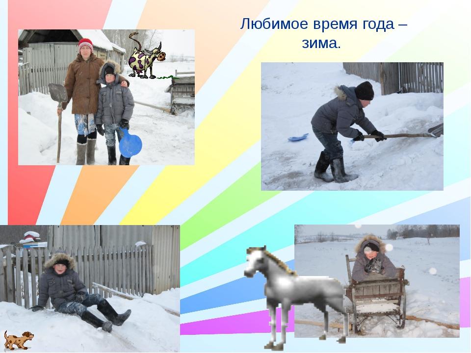 Любимое время года – зима.