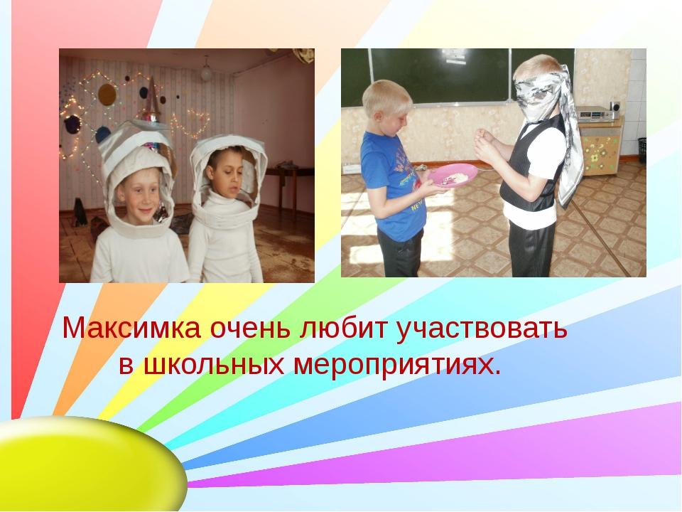 Максимка очень любит участвовать в школьных мероприятиях.