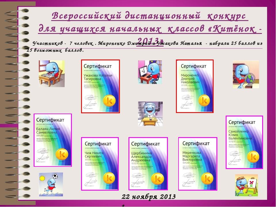 Всероссийский дистанционный конкурс для учащихся начальных классов «Китёнок -...