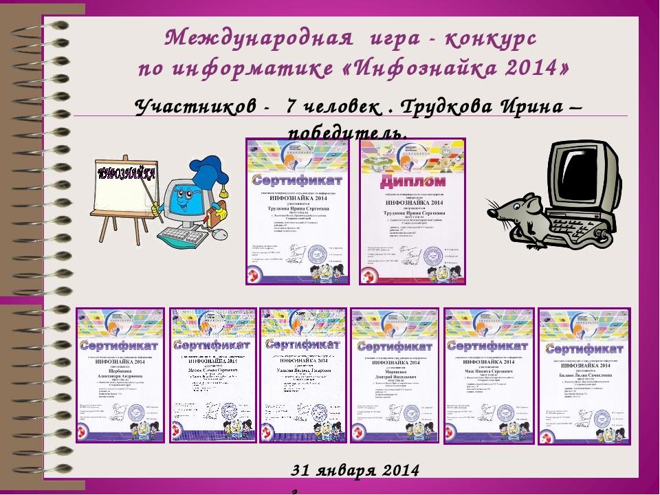 Международная игра - конкурс по информатике «Инфознайка 2014» 31 января 2014...