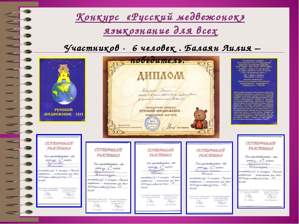Конкурс «Русский медвежонок» языкознание для всех Участников - 6 человек . Ба...