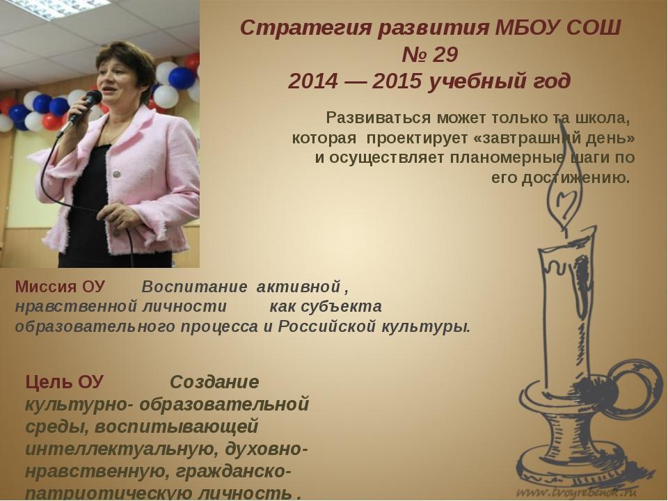 Стратегия развития МБОУ СОШ № 29 2014 — 2015 учебный год Развиваться может то...