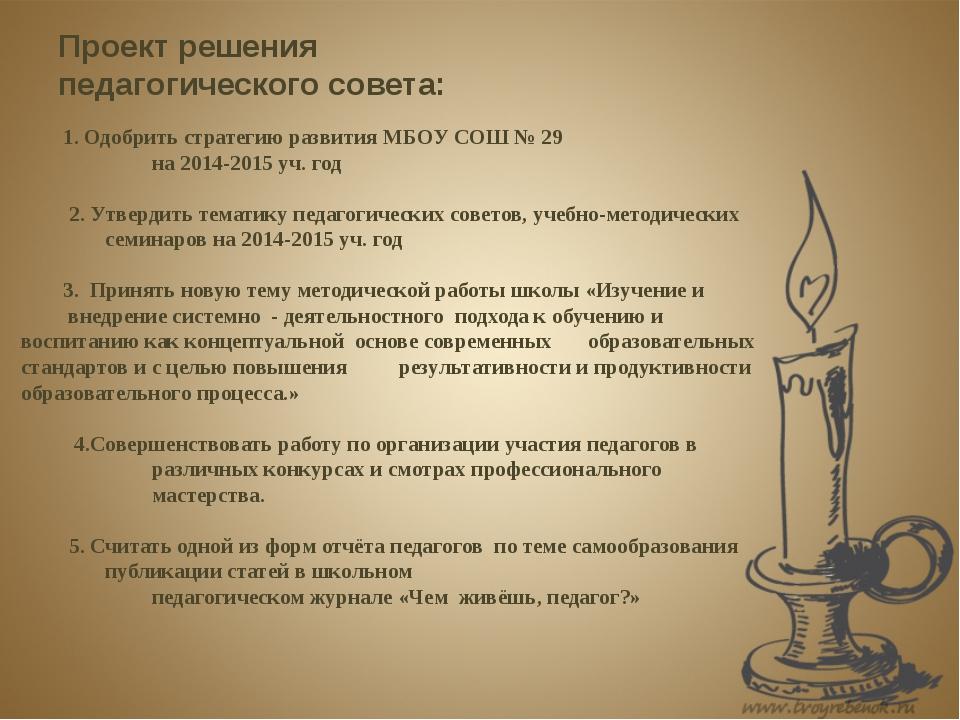 Проект решения педагогического совета: 1. Одобрить стратегию развития МБОУ СО...