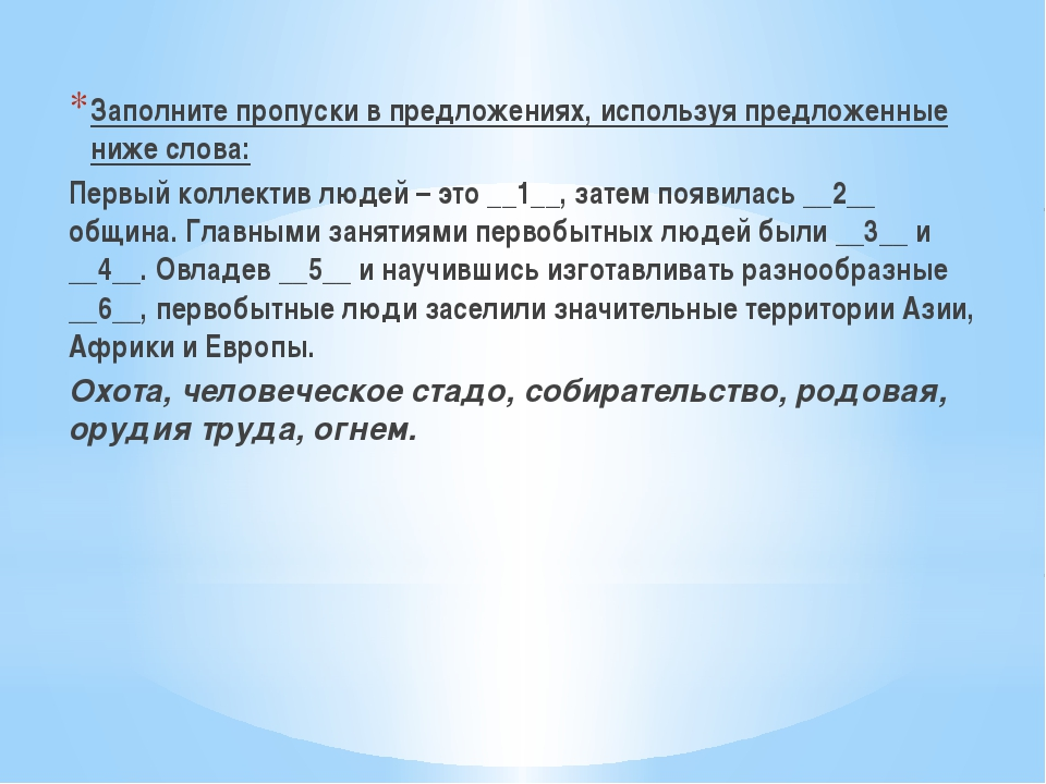 Заполните пропуски в предложениях, используя предложенные ниже слова: Первый...