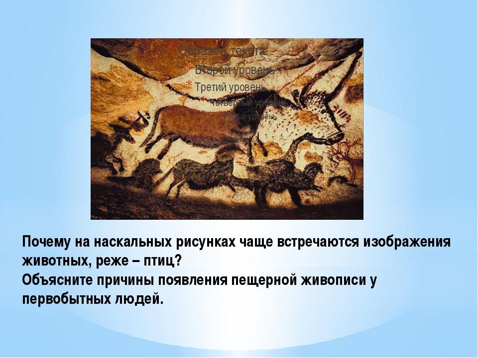 Почему на наскальных рисунках чаще встречаются изображения животных, реже – п...