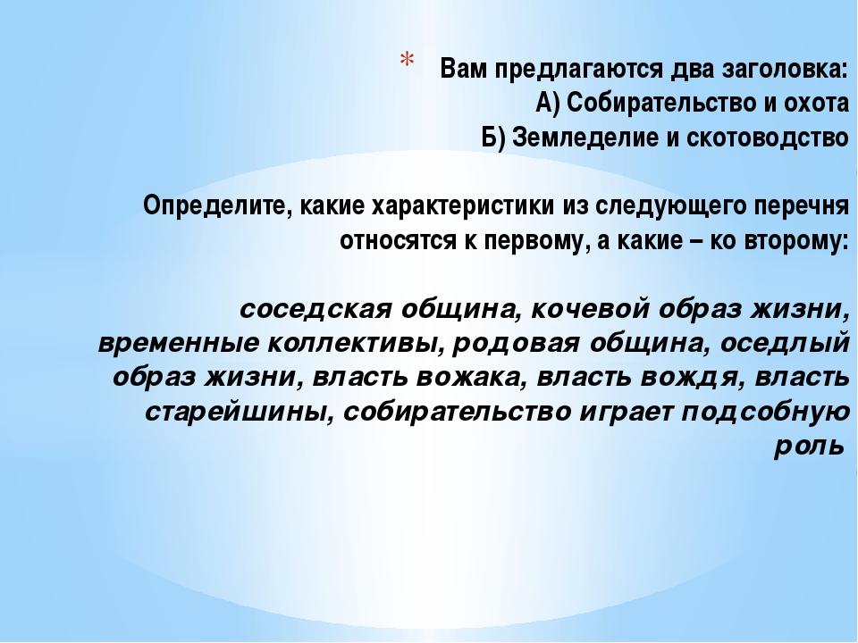 Вам предлагаются два заголовка: А) Собирательство и охота Б) Земледелие и ск...